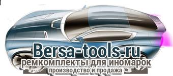 Производство ремкомплектов и мембран, интернет-магазин Bersa-Tools.ru
